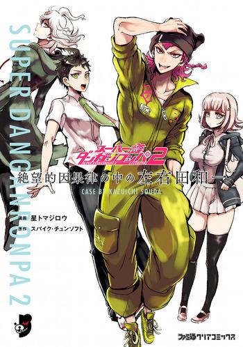 Super Danganronpa 2: Zetsubouteki Ingaritsu no Naka no Souda