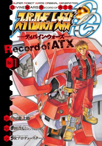 Super Robot Taisen: OG Divine Wars - Record of ATX main image