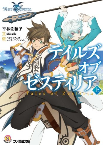 Tales of Zestiria (Light Novel)