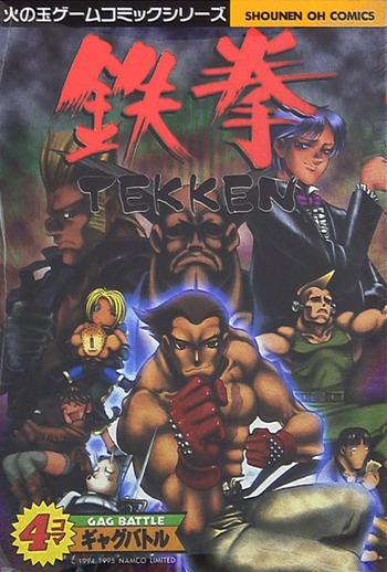 Characters Appearing In Tekken 4 Koma Gag Battle Manga Anime Planet