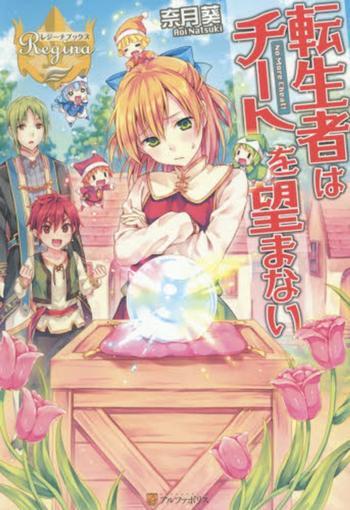 Tenseisha Wa Cheat O Nozomanai (Light Novel) Manga