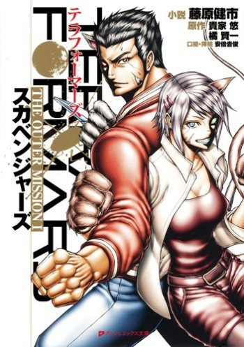 Terra Formars: The Outer Mission (Light Novel)