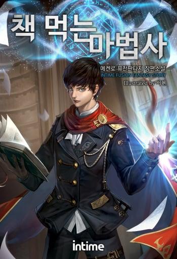 The magician manga