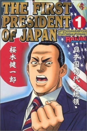 The First President of Japan main image