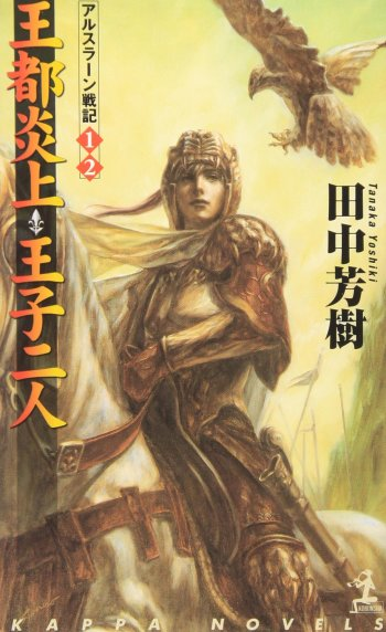 The Heroic Legend of Arslan (Light Novel)