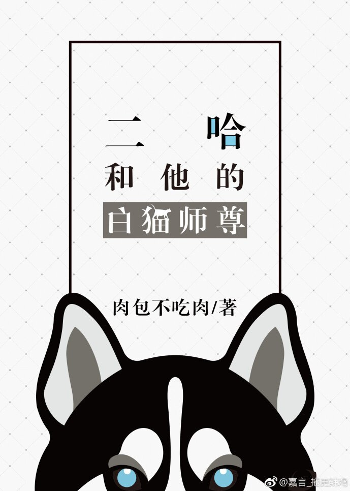 The Husky and His White Cat Shizun Chinese Web Novel