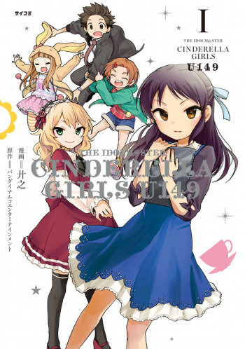 The iDOLM@STER: Cinderella Girls - U149