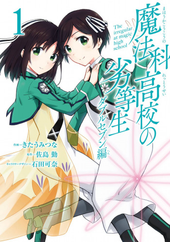 Archives des The Irregular at Magic High School - Season 2 ...