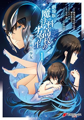 The Irregular At Magic High School The Girl Who Summons The Stars