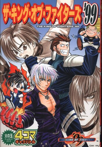 The King of Fighters '99: 4-koma Gag Battle