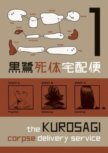 The Kurosagi Corpse Delivery Service main image