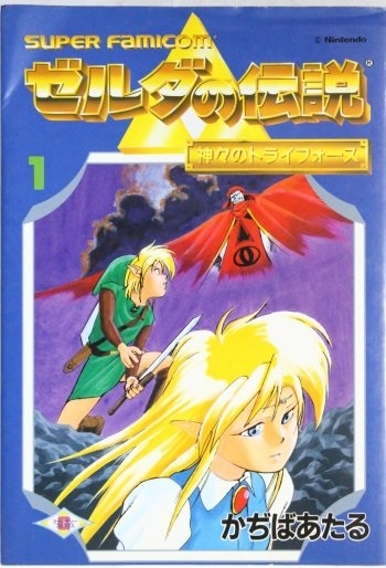 the legend of zelda  a link to the past  1995  manga