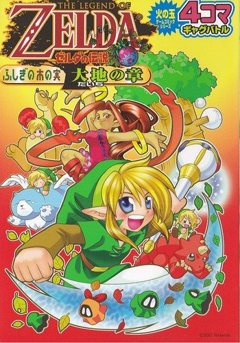 The Legend of Zelda: Oracle of Seasons - 4-koma Gag Battle