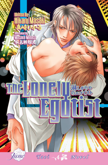 The Lonely Egotist (Light Novel)