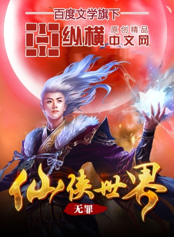The Mythical Realm (Light Novel) Manga   Anime-Planet
