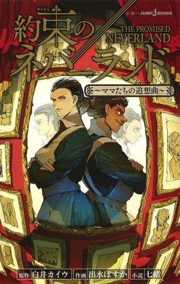 The Promised Neverland Mama-Tachi No Tsuisoukyoku Light Novel Manga  Anime-Planet-5699