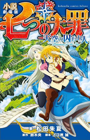 The Seven Deadly Sins Movie: Prisoners of the Sky (Light Novel)