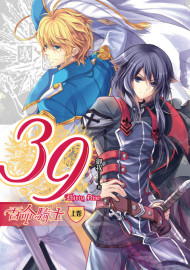 39 - Wuming Qishi (Light Novel)