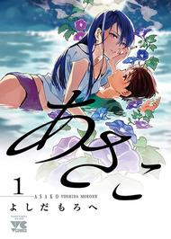Female younger male relationships manga