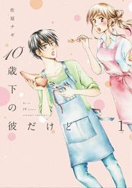 Younger male older female relationships manga