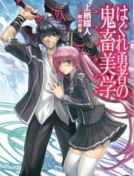 Aesthetica of a Rogue Hero (Light Novel)