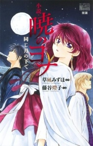 Akatsuki no Yona (Light Novel)