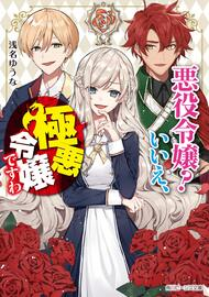 akuyaku-reijou-ie-gokuaku-reijou-desu-wa-light-novel-46562.jpg?t=1583602363