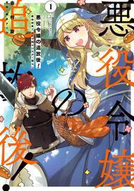 Who Made Me a Princess Manga   Anime-Planet