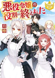 Akuyaku Reijou no Yakuwari wa Oemashita (Light Novel)