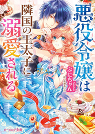 Akuyaku Reijou wa Ringoku no Outaishi ni Dekiai Sareru (Light Novel)