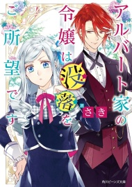 Albert-ke no Reijou wa Botsuraku wo Goshomou desu (Light Novel)