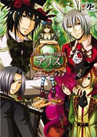 Alice in the Country of Clover: Wonderful Wonder World - Koushiki Fanbook