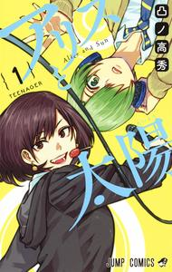 Shigatsu Wa Kimi No Uso Coda Manga Anime Planet