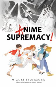 Anime Supremacy! (Light Novel)