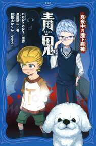 Ao Oni: Mayonaka no Chika Byoutou (Light Novel)