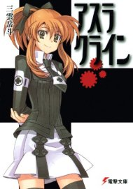 Asura Cryin' (Light Novel)