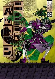 Batman Ninja Anime Planet