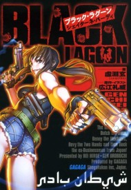 Black Lagoon (Light Novel)