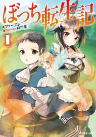 Bocchi Tenseiki (Light Novel)