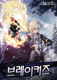 Breakers (Light Novel)