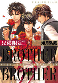 Brother x Brother image
