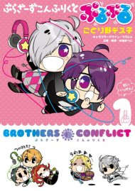 brothers conflict manga chapter 13 - Brothers Conflict : Fuuto's Twin Sister - Chapter 13 - Wattpad Manga Art Style