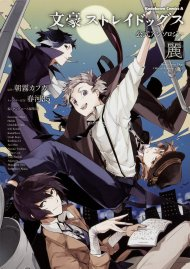Bungou Stray Dogs Official Anthology