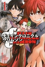 Chain Chronicle Crimson