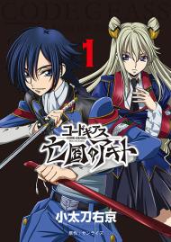 Code Geass: Fukkatsu no Lelouch | Anime-Planet