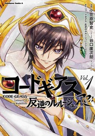 Code Geass: Lelouch of the Rebellion Re;