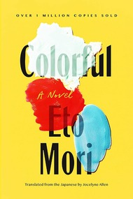 Colorful (Novel)