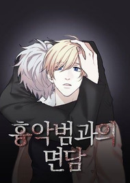 Best Serial Killers Manga | Anime-Planet