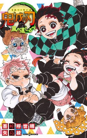 Demon Slayer: Kimetsu no Yaiba - Kaze no Michishirube (Light Novel)