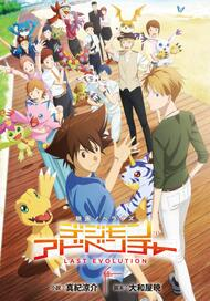 Digimon Adventure: Last Evolution Kizuna (Light Novel)